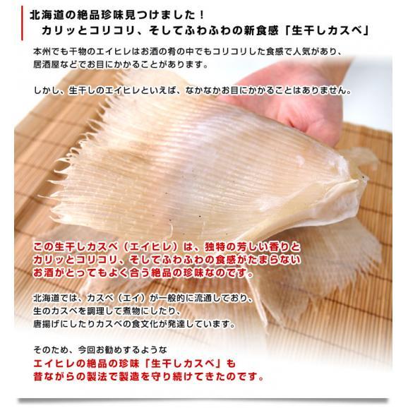 送料無料  北海道から直送 北海道産 一夜干しカスベ (エイヒレ) 約400g×5袋セット05