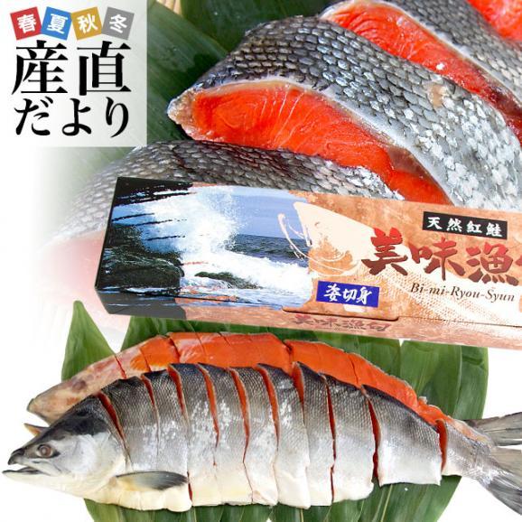 送料無料 北海道加工 天然紅鮭 <中辛> 1尾姿切り身 約1.6キロ ロシア産01