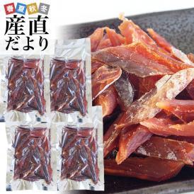 送料無料 北海道から直送 北海道余市産 金田水産の鮭とば カット済 80g×4パック