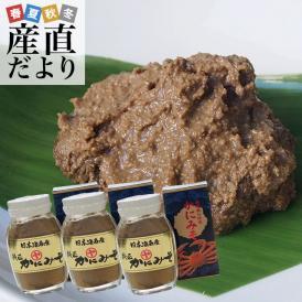 送料無料 北海道より直送 北海道産 高級珍味 純正かにみそ 瓶詰 90g×3本セット 紅ズワイガニ カニミソ
