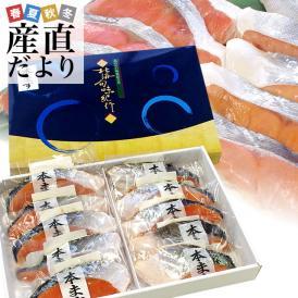 送料無料 北海道から直送 北海道産 本ますの切り身 (本ます70g×10枚)