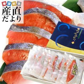 これは価値のある20枚!高級紅鮭の切り身をたっぷりお届け!