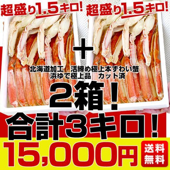送料無料 北海道加工 活締め極上本ずわい蟹 浜ゆで極上品 カット済 合計3キロ (超盛1.5キロ×2箱) ズワイガニ02