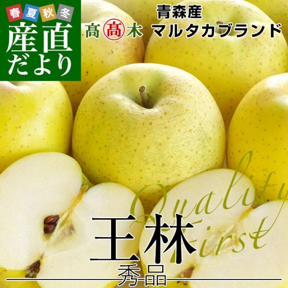 送料無料 青森県より産地直送 高木商店 マルタカブランド 王林りんご 秀品 3キロ(9から11玉入)林檎 りんご リンゴ01