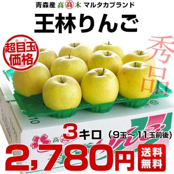 送料無料 青森県より産地直送 高木商店 マルタカブランド 王林りんご 秀品 3キロ(9から11玉入)林檎 りんご リンゴ02
