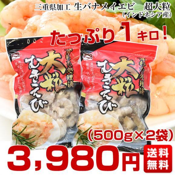 三重県よりメーカー直送 三重加工 生バナメイエビ 大粒 1キロ(500g×2袋) 1袋当り35尾前後入り ※冷凍便 送料無料03