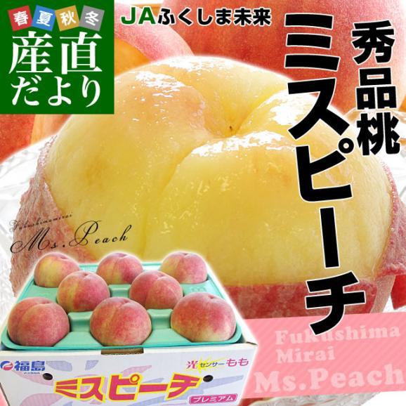 福島県より産地直送 JAふくしま未来 秀品桃 ミスピーチ 1.8キロ以上 (7玉から9玉入り) もも 送料無料  福島ミスピーチ02