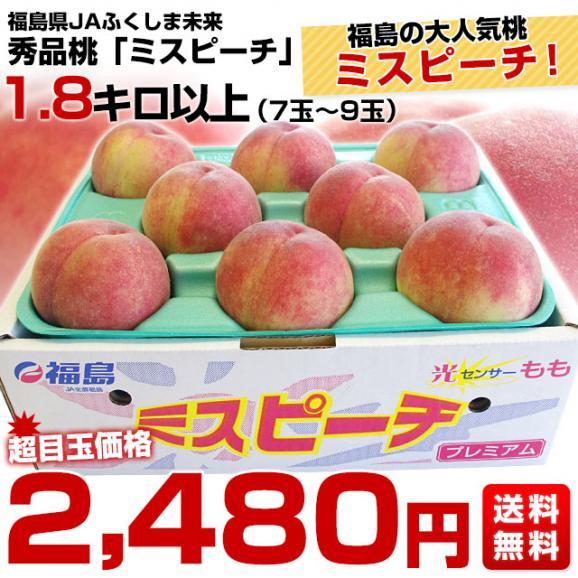 福島県より産地直送 JAふくしま未来 秀品桃 ミスピーチ 1.8キロ以上 (7玉から9玉入り) もも 送料無料  福島ミスピーチ03