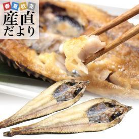北海道から直送 北海道産高級魚「八角(はっかく)」の開き 超特大400g×2尾 送料無料 はちかく