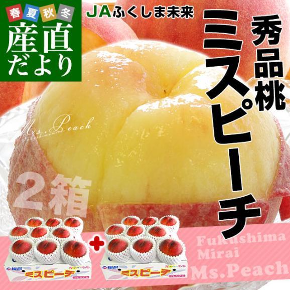 福島県より産地直送 JAふくしま未来 秀品桃 ミスピーチ 約2キロ×2箱セット   (5玉から9玉×2箱) 送料無料 もも 桃02