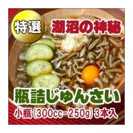 秋田県産 特選 小瓶「瓶詰じゅんさい」(300cc-250g)3本入 高級野菜 料亭や高級旅館の味を自宅で!