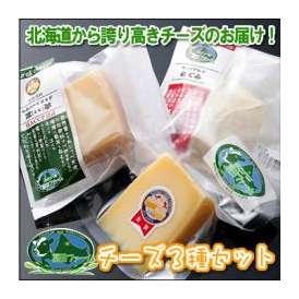 北海道 冨田ファームからチーズ3点セット ALL JAPANナチュラルチーズコンテスト【金賞受賞】