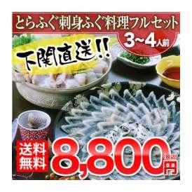 <下関直送>下関とらふぐ刺身・ふぐ鍋料理フルセット3~4人前 盛り付け済30cm尺皿 瞬間冷凍 (送料無料)(検査済み)