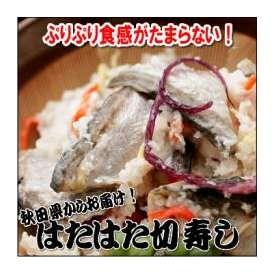 秋田県産はたはた切寿し いずし あきたこまち使用 職人の味覚
