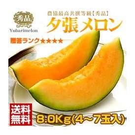 夕張メロン 農協最高級共撰等級【秀品】8.0kg(4〜7玉)入