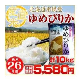 CMでお馴染みの「ゆめぴりか」の産直米がついに販売開始! 北海道南幌町産 26年度新米『ゆめぴりか』 5kg×2袋 10kg 送料無料