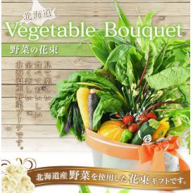 北海道 Vegetable Bouquet (野菜の花束)北海道産野菜を使用した花束ギフト
