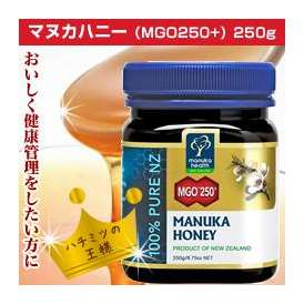 マヌカハニー(MGO250+)250g