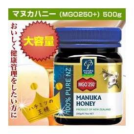 マヌカハニー(MGO250+)500g