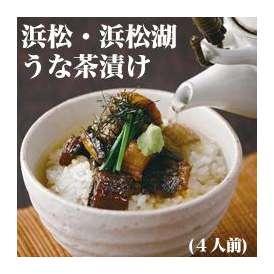 浜松・浜松湖うな茶漬け(4人前)