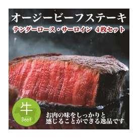 オージービーフステーキ(テンダーロース・サーロイン)4枚セット