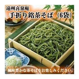遠州喜泉庵 手折り銘茶そば(6袋)