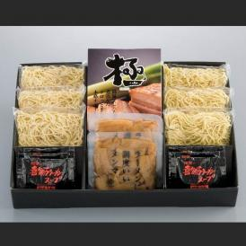 喜多方ラーメン こだわりチャーシューギフト「極」(6食セット)
