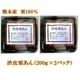熊本産 栗100%!手作り渋皮栗あん(200g×2パック)あんこ・和菓子