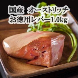 国産オーストリッチレバーお徳用1kg(だちょう・ダチョウ・肉・鳥肉)