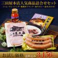 【送料込み】三田屋本店人気商品詰合せセット(ハム・ドレッシング・粗挽きフランク・和牛カレー詰め合わせ)
