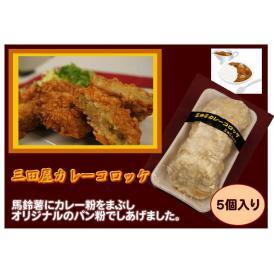 カレーコロッケ(5ヶ入り) (冷凍コロッケ)