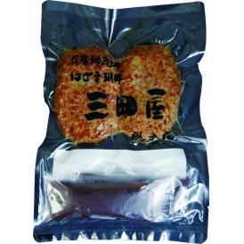 三田屋ハンバーグ2ヶ入り(冷凍ハンバーグ)