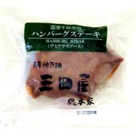 三田屋ハンバーグステーキ(冷凍ハンバーグ)