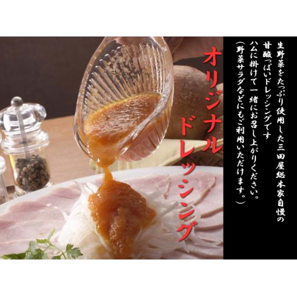 三田屋総本家ハムギフトSN-30 (ロースハム・ドレッシング)03