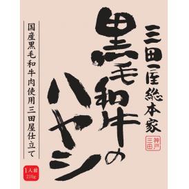 黒毛和牛のハヤシ210g (レトルト食品)
