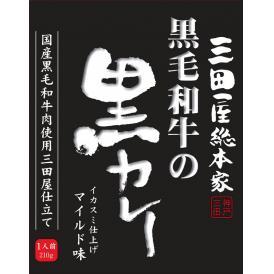 黒毛和牛の黒カレー210g (レトルトカレー)
