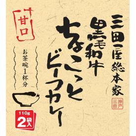 黒毛和牛のちょこっとビーフカレー(甘口) (レトルトカレー)