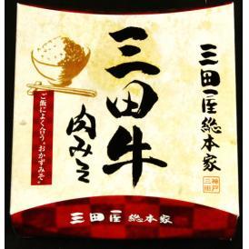 三田牛肉味噌
