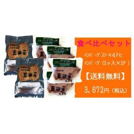 三田屋ハンバーグ食べ比べセット2(冷凍ハンバーグ)