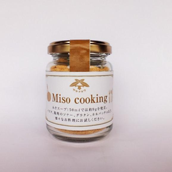 Miso cooking(味噌+出汁の粉末パウダー)03
