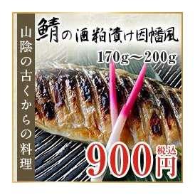 鯖の酒粕漬け因幡風