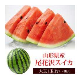 山形県産 尾花沢スイカ 1玉(約7〜8kg) 贈答用特秀品