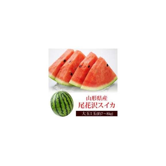 山形県産 尾花沢スイカ 1玉(約7~8kg) 贈答用特秀品01