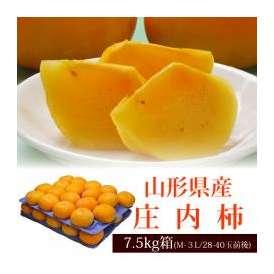 送料無料 山形県産 庄内柿7.5kg箱 M-3Lサイズ