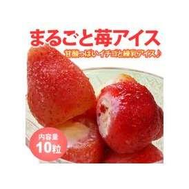 送料無料 まるごと苺アイス(10粒) ラッピング対応無料