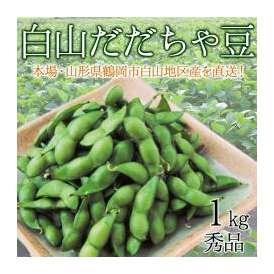 山形県鶴岡市産 白山だだちゃ豆 1kg