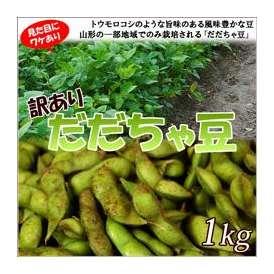山形産 訳あり だだちゃ豆 1kg (枝豆、えだまめ、エダマメ)