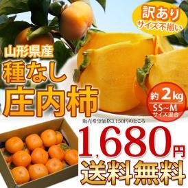 [2箱購入で1kg増量]訳あり庄内柿2kg バラ詰め