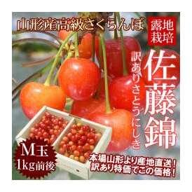 山形産[訳あり]さくらんぼ佐藤錦・紅秀峰1kg前後M玉