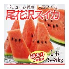 訳あり 山形県産 尾花沢スイカ 1玉(約5~8kg)